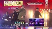 赵丽颖 陈伟霆彩排 - 2014国剧盛典 Zhao Li Ying, William Chan Rehearsal for China TV Drama Awards