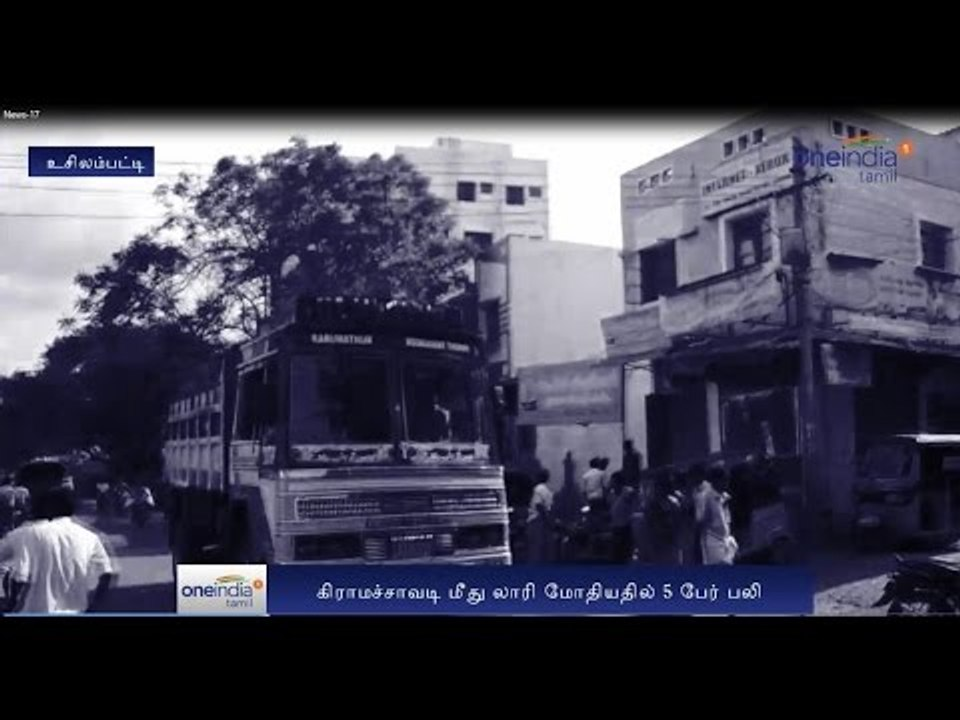 Lorry Accident in Usilampatti - Oneindia Tamil