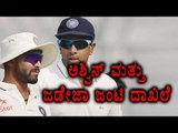 Ashwin And Jadeja Became The First Spinners To Jointly Rank no 1    Oneindia Kannada