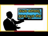 No Male Employees In women's College  | Oneindia Kannada