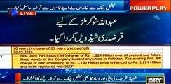 corruption scandal of Shehbaz Sharif. Arshad Sharif breaks another astonishing