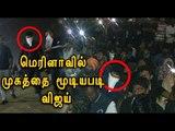 மெரினாவில் விஜய் போராட்டம் | Vijay joined Marina Uprising for Jallikattu - Oneindia Tamil