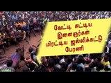 சென்னை ஜல்லிக்கட்டு பேரணி | Jallikkattu Rally in Chennai merina- Oneindia Tamil