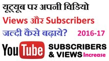 How To Increase Subscribers & Views & Earning on Youtube In Hindi Tutorials