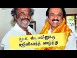 மு.க. ஸ்டாலினுக்கு ரஜினிகாந்த் வாழ்த்து  Rajinikanth wishes M.K.Stalin- Oneindia Tamil
