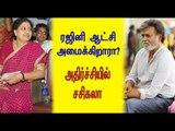 ரஜினியின் அரசியல்-சசிகலாவின் பயம்;Rajinikanth to Enter Tamil Nadu Politics?- Oneindia Tamil