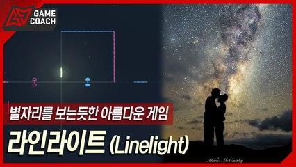 밤하늘의 별자리를 보는듯한 아름다운 퍼즐 게임 「라인라이트 (Linelight)」 [쿠타르크]