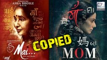 Sridevi's Mom Poster Copied From Asha Bhosale's Mai