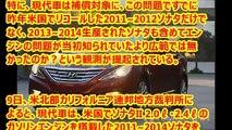 【韓国経済崩壊】韓国人「現代自動車がソナタのエンジン欠落を隠蔽して販売!米国でエンジン欠落の集団訴訟が起こり、補償に合意」 韓国ニュース『日中韓ニュース研究所』