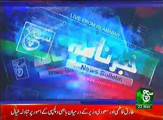 News Bulletin 03pm 22 March 2017 Such TV