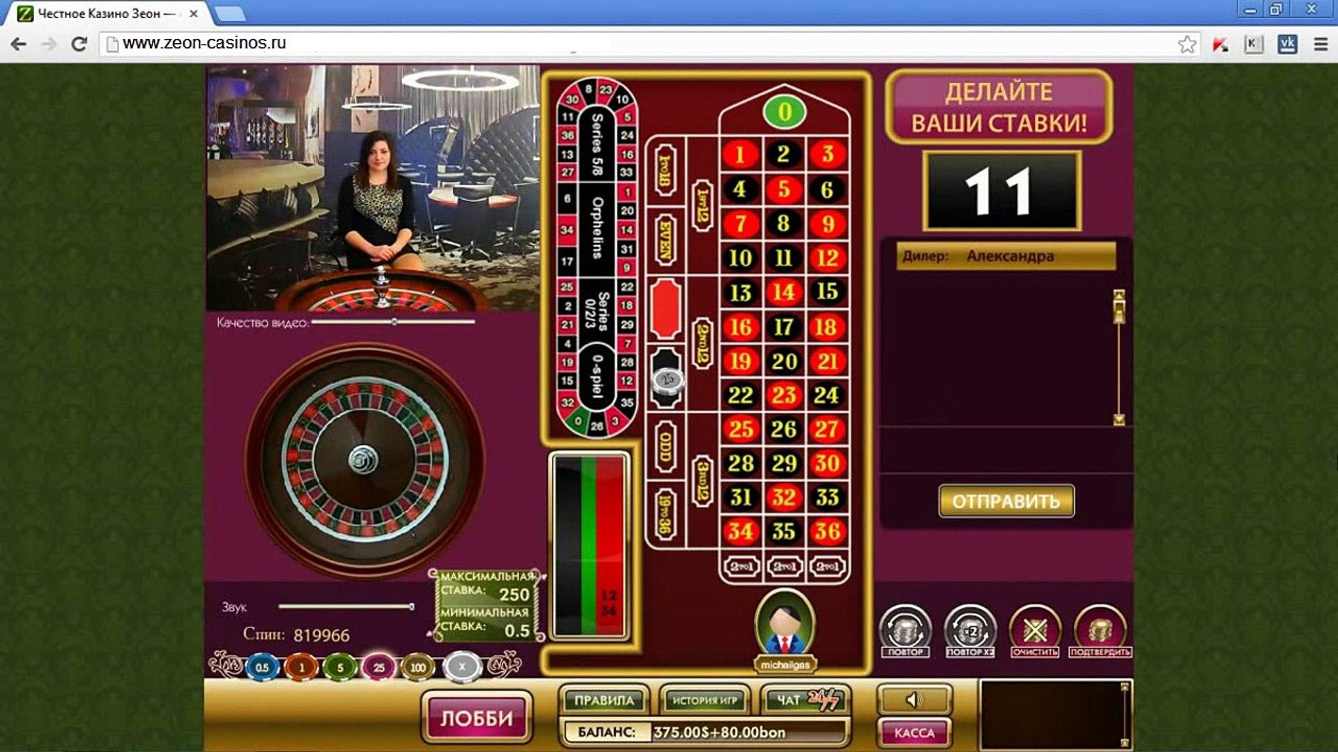 онлайн бесплатно казино зеон играть