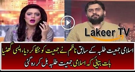 Real Face of Islami Jamiat Talba