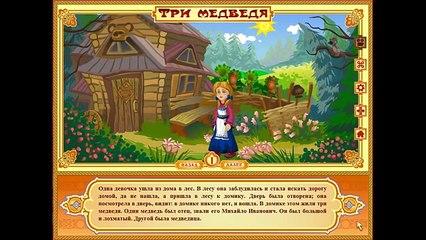 Русская сказка Три медведя - мультфильмы для детей