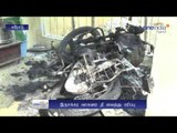 Erode: 2 Bikes burned  - Oneindia Tamil