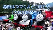 線路はつづくよどこまでも(大井川鉄道 きかんしゃトーマス号バージョン)(おかいつ おかあさんといっしょ いないいないばあっ!)