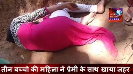 Latest News In INDIA Today Punjab     तीन बच्चो की महिला ने प्रेमी के साथ खाया जहर    Live News INDIA