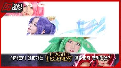 「RZCOS」 리그 오브 레전드 별 수호자 특집 - 럭스, 잔나, 룰루, 징크스 (League of Legend Cosplay) [코덕]
