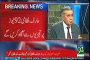 Famous Journalist & Analyst Arif Nizami Left Channel 24