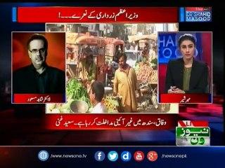 Live with Dr.Shahid Masood   Asif Zardari, PanamaLeaks, DawnLeaks   23-March-2017