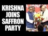 SM Krishna joins BJP, big blow to congress ahead of 2018 Karnataka Assembly polls | Oneindia News