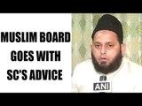 Ram Mandir-Babri Masjid case: Muslim board ready for out-of-court settlement | Oneindia News