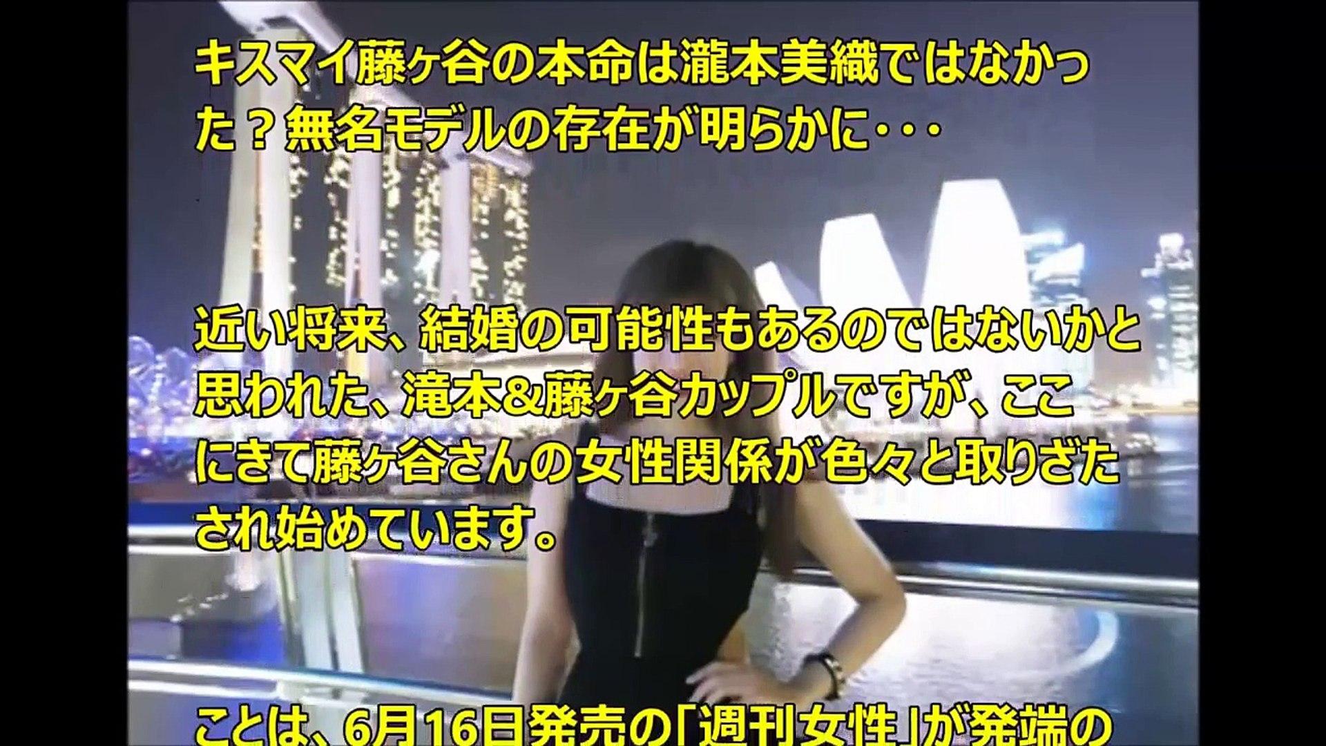 美織 藤ヶ谷 瀧本