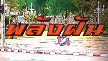 รายการ THAI SUPER HERO ตอน งาน คาแรคเตอร์ไทยตามใจฉัน ครั้งที่ 5 ตอนที่ 1