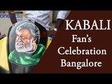Kabali Special: Rajinikanth Fans celebration in Bangalore | Kabali | Rajinikanth | Radhika Apte