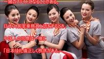 【海外の反応】中国人CAが見た日中の差「日本人に思わず嫉妬した」機内に7時間缶詰めにされた乗客がとった行動が話題に「中国は永遠に日本に追いつけない」【有事チャンネル】