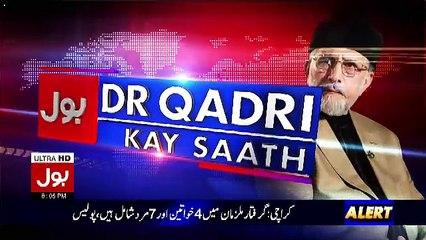Bol Dr Qadri Kay Saath – 25th March 2017