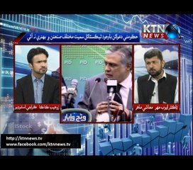 Wanj Wapar - Zohaib Kaka - 24th March 2017