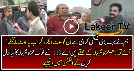 People of NA 119 are Cursing on Hamza Shehbaz