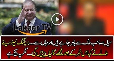 Nawaz Sharif is Running from Pakistan