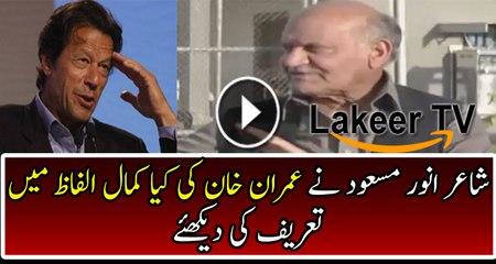 Anwar Masood is Praising Imran Khan