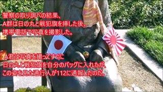 """慰安婦像の改竄事件で『犯人が""""物凄い犯行動機""""を自白して』日本側が騒然。これで人生終わったな"""