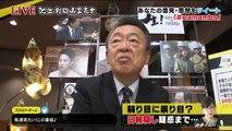 池上彰LIVE「共謀罪」法案が国会へ 稲田防衛相・PKO日報問題】