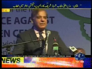 Chief Minister Punjab inaugurate Violence Against Women Centre ARY Geo