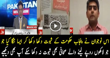 Bol News Has Played a Clip of Abdul Rehman Has Viral on Social Media