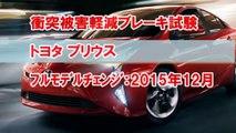 トヨタ プリウスα新型の評価【自動ブレーキ安全度】