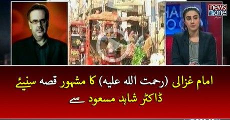 Imam Ghazali Ka Mashoor Qissa Suniye Dr.Shahid Masood Say