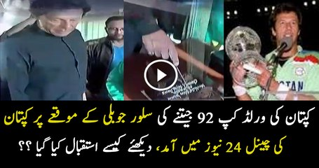 How Imran Khan Was Welcomed In Channel 24 News Studio