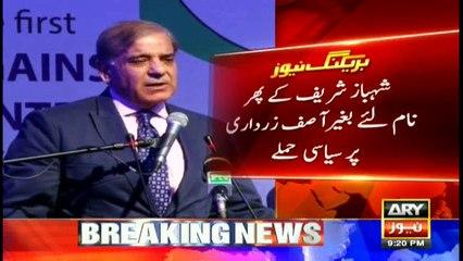 Shahbaz Sharif Blast On Asif Zardari