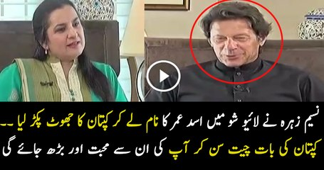 Imran Khan Exclusive Talk With Naseem Zehra