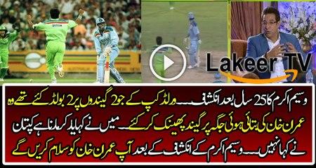 Imran Khan Helped Wasim Akram to get Two Wickets in 1992