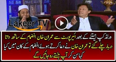 Imran Khan was Confused With Inzamam ul Haq on Data Darbar