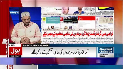 Aisay Nahi Chalay Ga With Aamir Liaquat – 25th March 2017