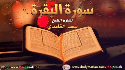 سورة البقرة كاملة سعد الغامدي  Surah Al Baqarah