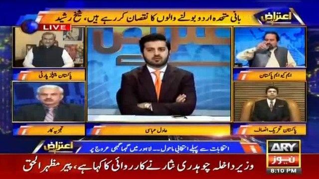 PTI 's Faisal Vawda fierce criticism on Muttahida Qaumi Movement