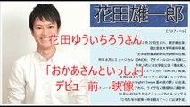 【おかあさんといっしょ】 花田ゆういちろうさん (ゆういちろう おにいさん)  (おかあさんといっしょデビュー前映像)
