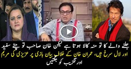 Azizi Making Fun Of Maryam Aurangzaib Over His Statement Against Imran Khan